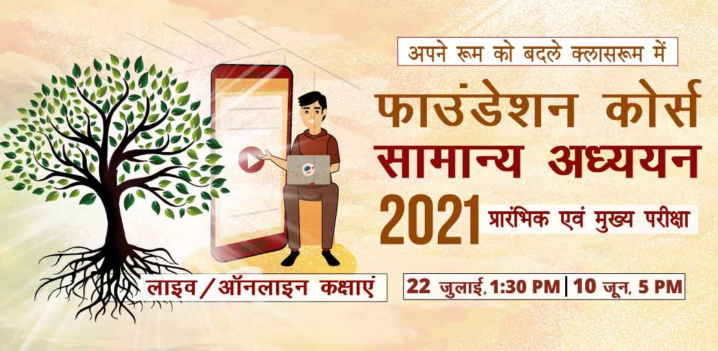 Live/Online GS Foundation Course 2021 Hindi
