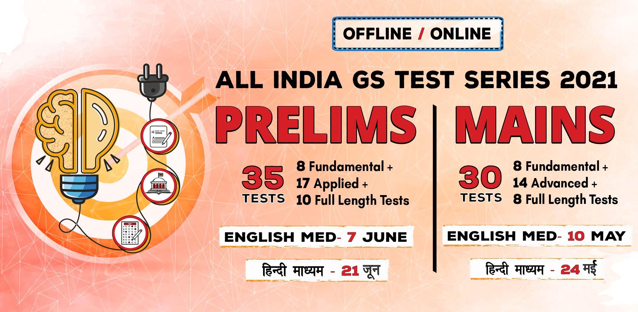 Mains Test Series 2021